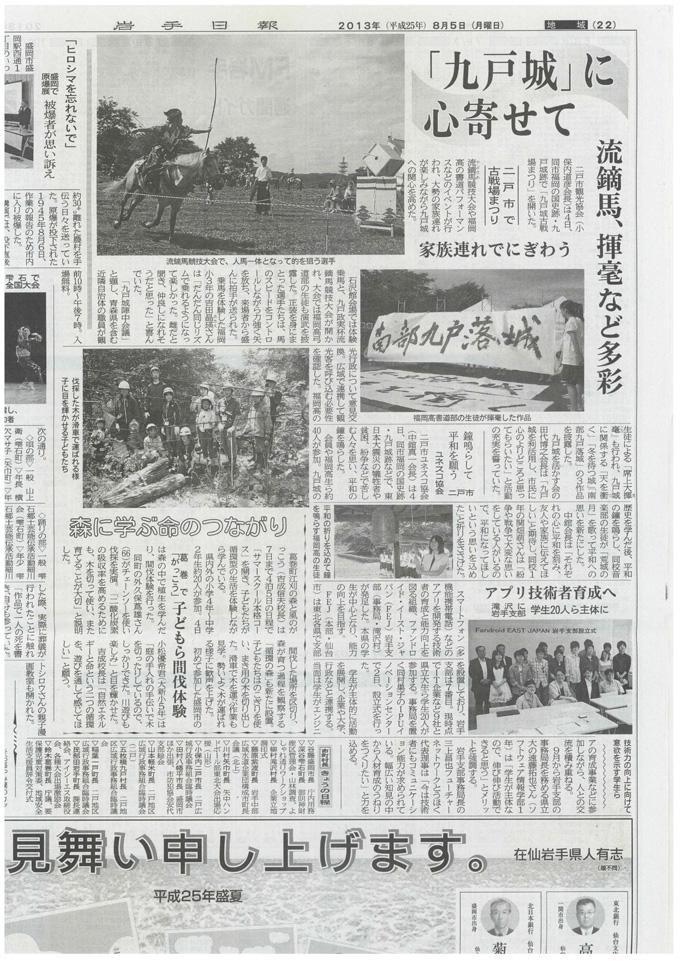 130805岩手日報ブログ用.jpg