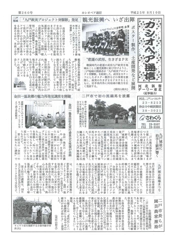 130812カシオペア通信記事ブログ用.jpg