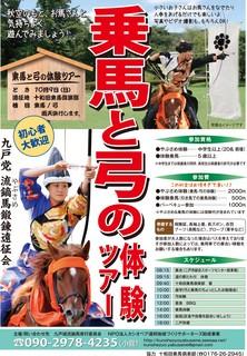 2011秋の体験ツアー Outline2.jpg