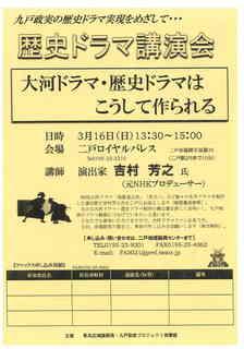 20140316歴史ドラマ講演会1.jpg