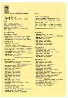 20140316歴史ドラマ講演会2.jpg