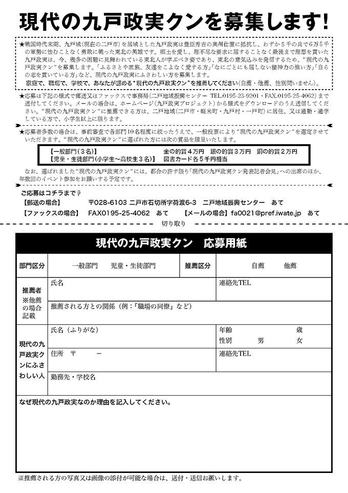 ☆九戸政実チラシ(両面)c_ページ_2-1.jpg