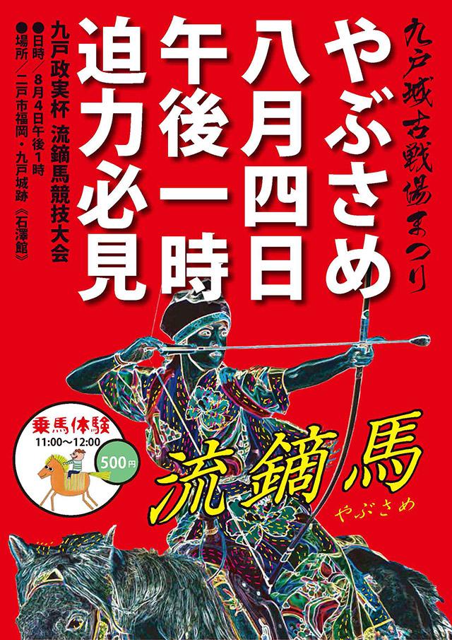 やぶさめポスター2.jpg