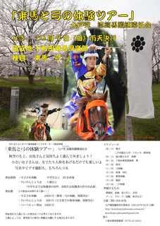 乗馬と弓の体験ツアー.jpg