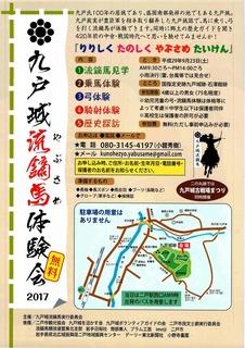 九戸城チラシスキャン_ページ_2.jpg