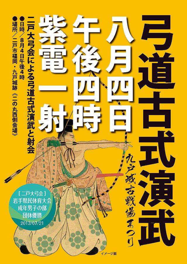 古式弓道ポスター1.jpg